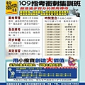 109_指考衝刺班(4月)_109.4.01.jpg