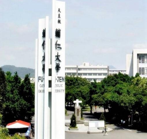 輔仁大學校門.jpg