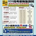 109_指考衝刺班(5月)_109.4.20.jpg