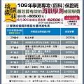 109桃園儒林學測專攻班收費表(6月).jpg