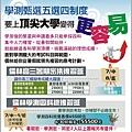 桃園儒林學測總複習班、暑期班(6月).jpg