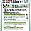 儒林升大學永豐經典分部_暑期密集複習班(6月).jpg