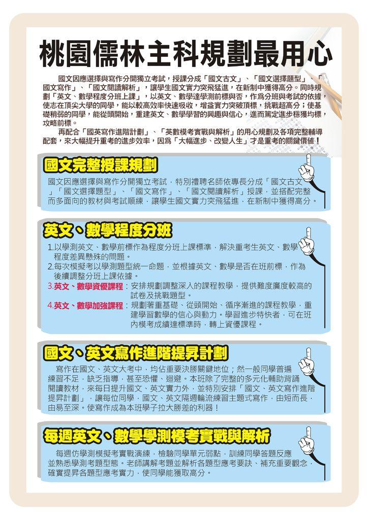 13 主科規劃.jpg
