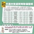 109_升S1資優考取保證班(小)_109.4.27.jpg