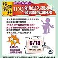 109_升S1_免試講座6月18日_109.6.13.jpg