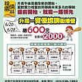 109_升S1_資優培訓營(2梯)(9堂)_109.6.13.jpg