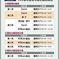 109超凡英文儒林各年級時間表.JPG