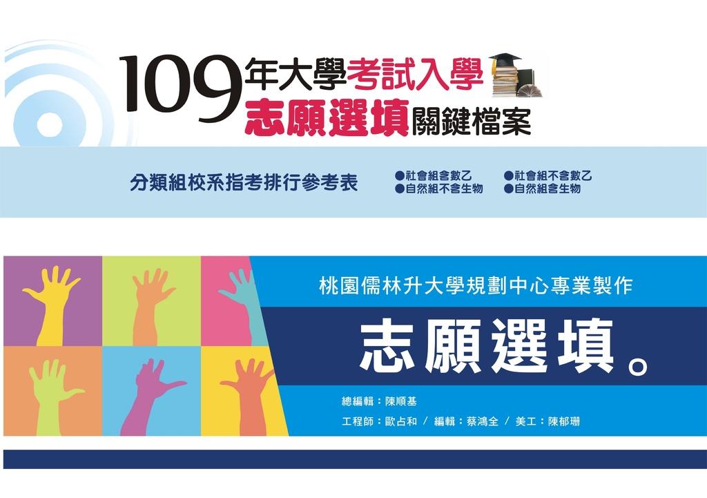 109分發封面_109.06.26.jpg