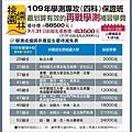 109_桃園儒林學測重考班收費表(7月).jpg