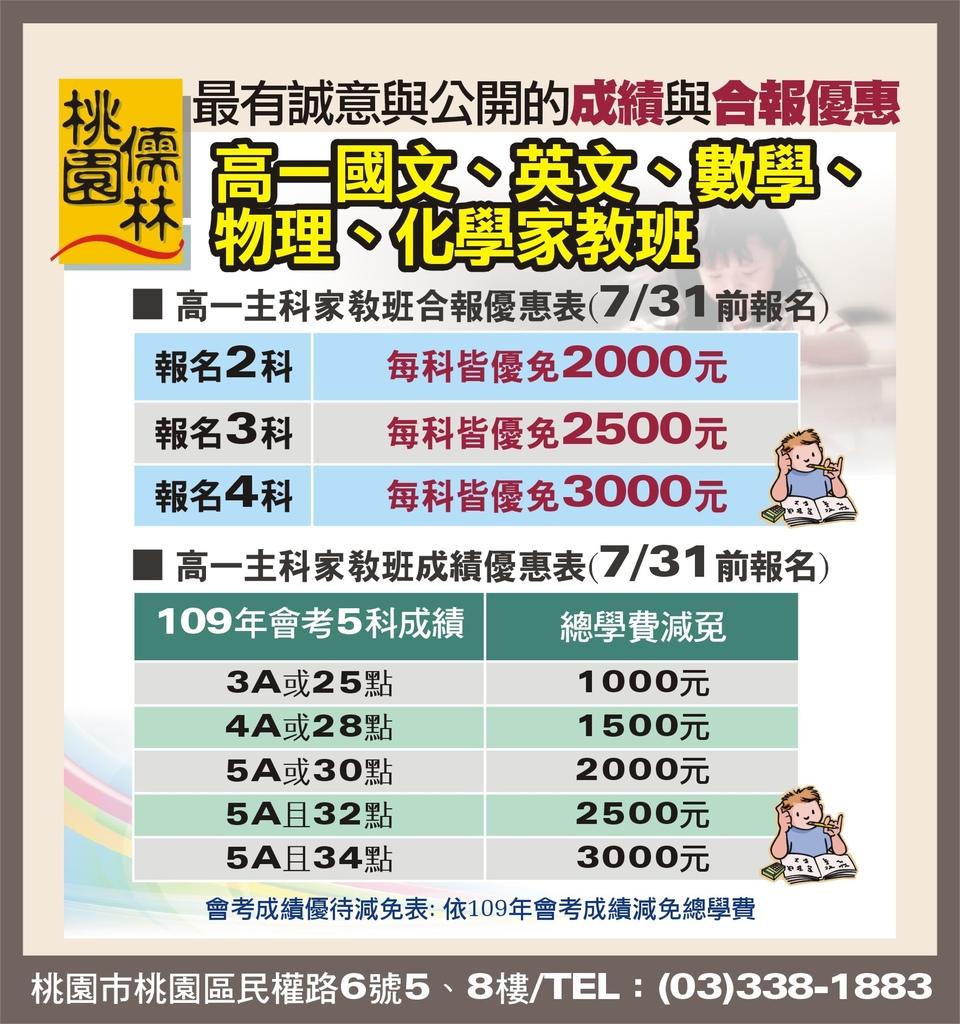 109_升高一學費優待_109.6.26.jpg