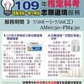 109_志願選填_指考_109.7.6.jpg
