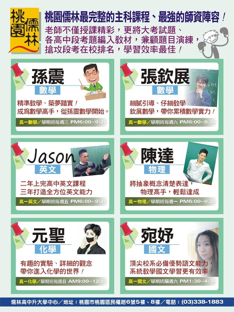 109_升S1師資+上課時間_108.6.8.jpg