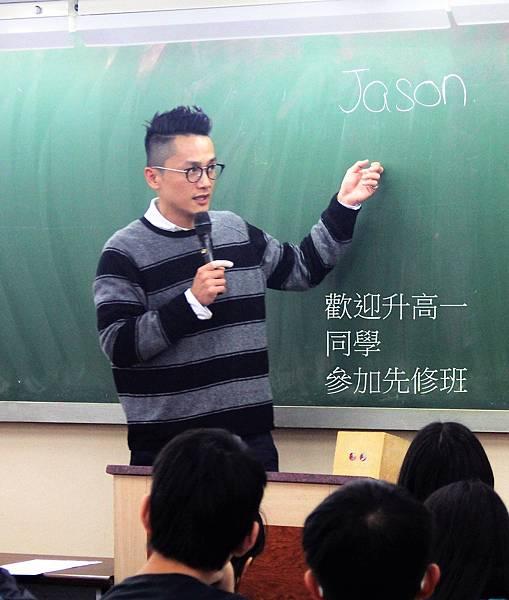 JASON直先修班.jpg