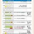 學測行事曆.jpg