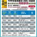 109_桃園儒林學測重考班收費表(7月+指考分).jpg