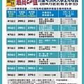 109桃園儒林頂大專攻班全年收費表(7月+指考分).jpg