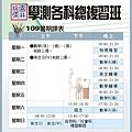 109_學測各科總復習班課表(暑期)(上FB)_109.7.14.jpg