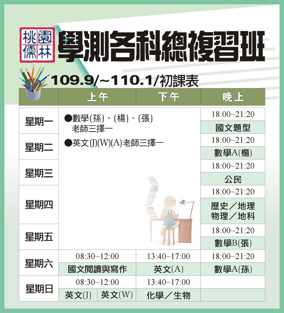 109_學測各科總復習班課表(上FB)_109.7.14.jpg