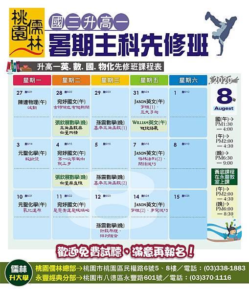 109_升S1先修班試聽時間(桃+永豐)(縮2週)_109.7.23.jpg
