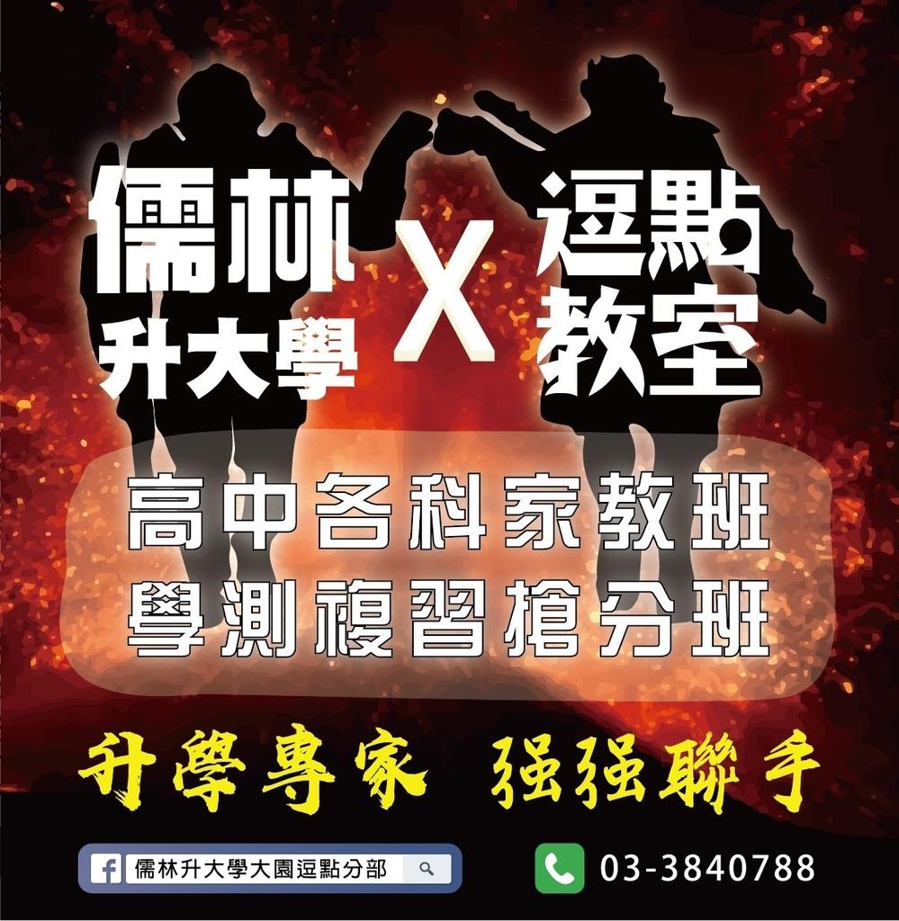 參天校高中招牌(帆布建框)390cmX400cm.jpg