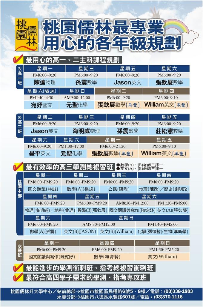 109_桃園儒林全年級課表(含永豐)(上學期).jpg