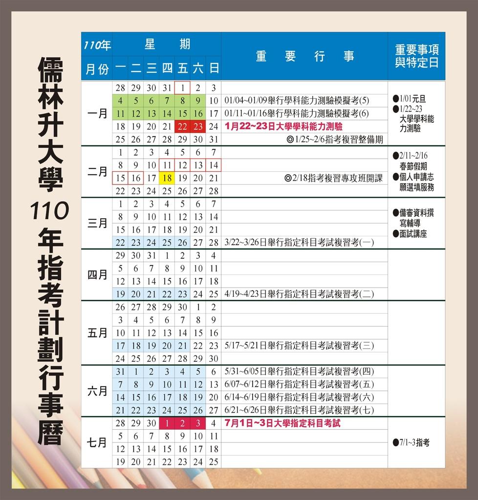 行事曆.jpg