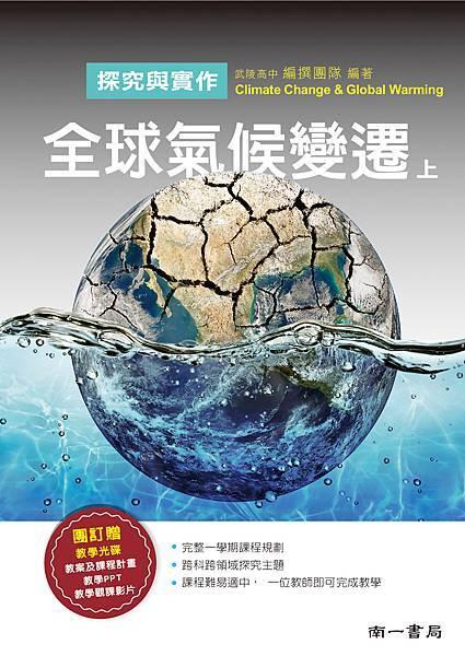 04南一書局_探究與實作(上).jpg