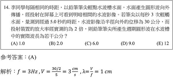 10_107年學測自然科的第14題.png