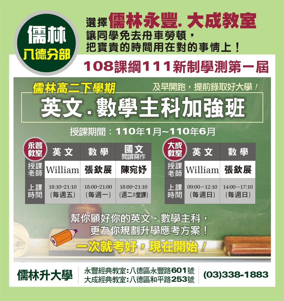 儒林八德分部110春_高二下數學英文(國文)主科班.jpg