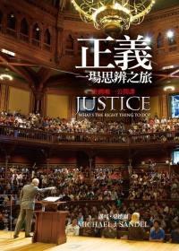 07書封面:正義:一場思辨之旅.jpg