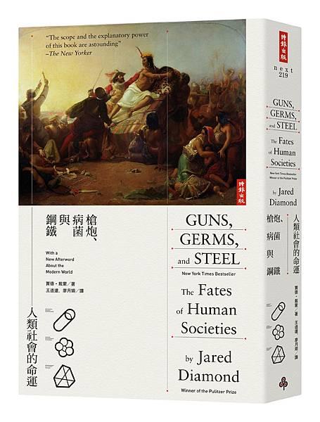 08書封面:槍炮、病菌與鋼鐵:人類社會的命運.jpg