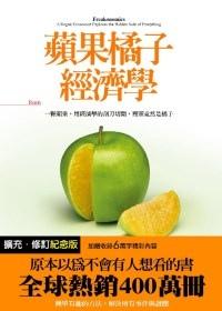 09書封面:蘋果橘子經濟學.jpg