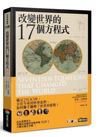 13書封面:改變世界的17個方程式.jpg
