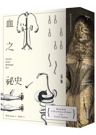14書封面:血之祕史:科學革命時代的醫學與謀殺故事.jpg