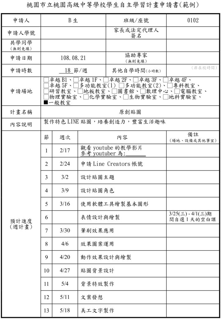 03.1桃園高中自主學習申請通過範例P1.png