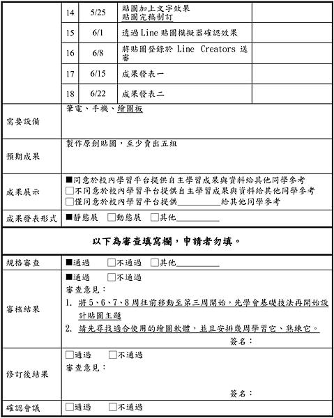 03.1桃園高中自主學習申請通過範例P2.png