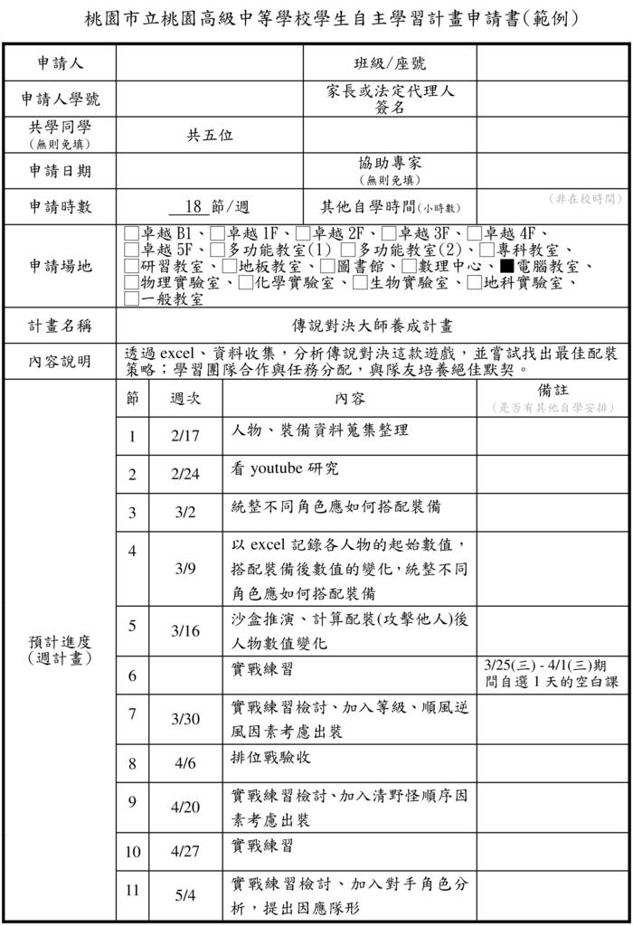 03.2桃園高中自主學習申請不通過範例P1.png