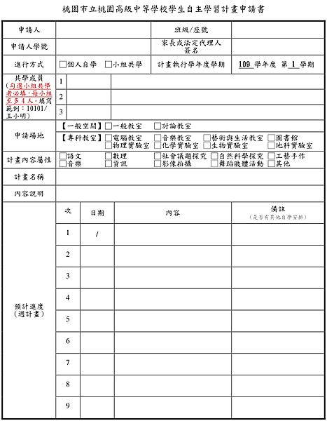 03.0桃園高中自主學習空白申請表P1.png