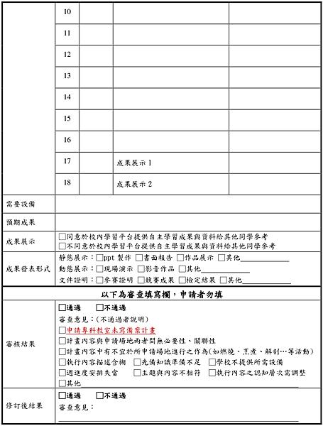 03.0桃園高中自主學習空白申請表P2.png
