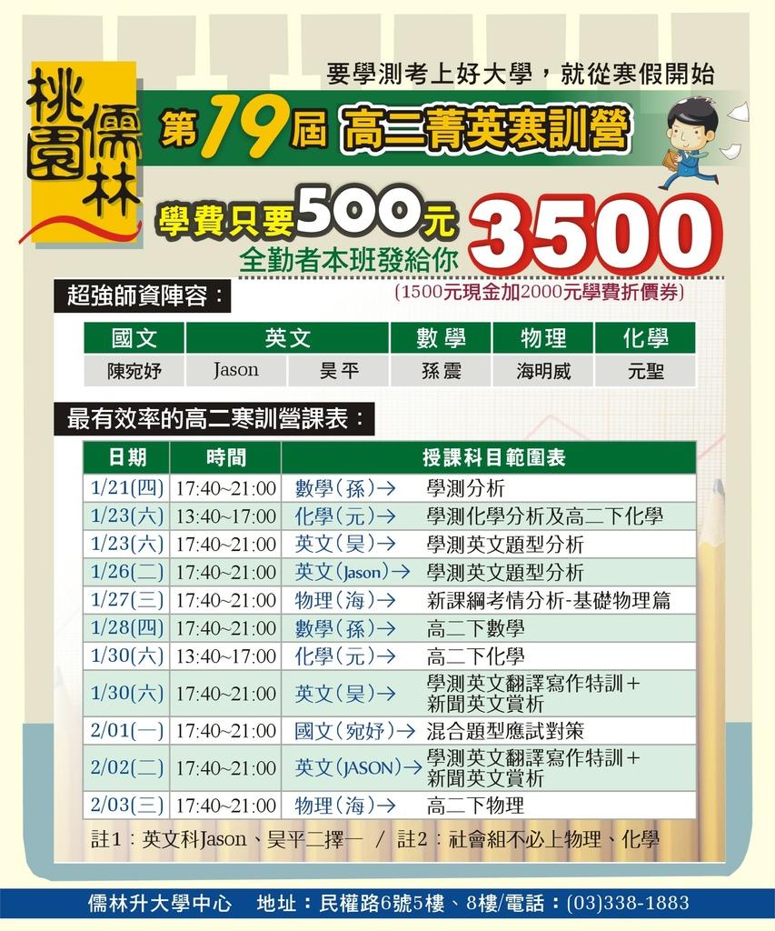 109_高二寒訓(彩)_109.11.22(去公民).jpg