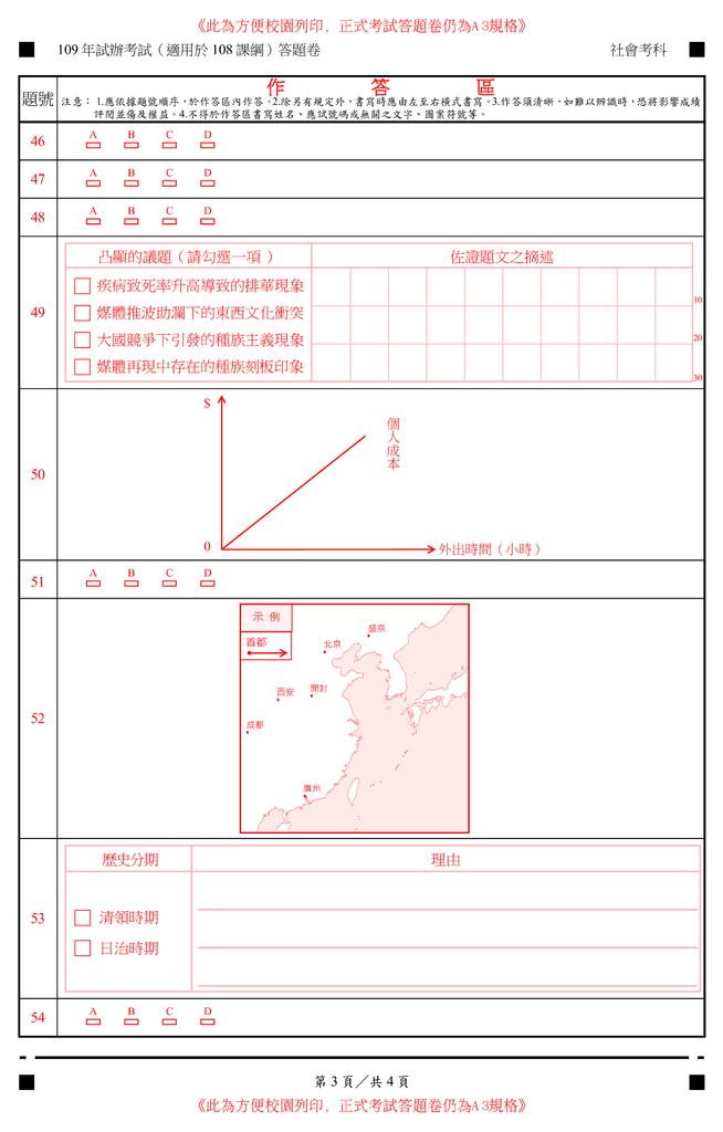 09_卷卡合一_社會科.png