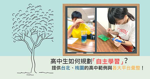 01封面A_高中生如何規劃自主學習.png