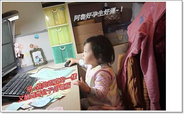 IMG_0022小大人,很愛學媽媽用電腦.JPG