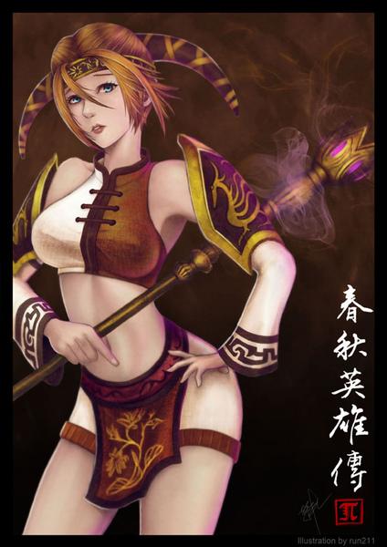 Qing Chu-Er.jpg