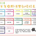2014上半年撒野俱樂部活動時程表