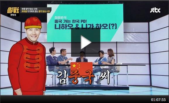 Running man主持群之一的金鐘國,應該改名金中國? in JTBC《舌戰