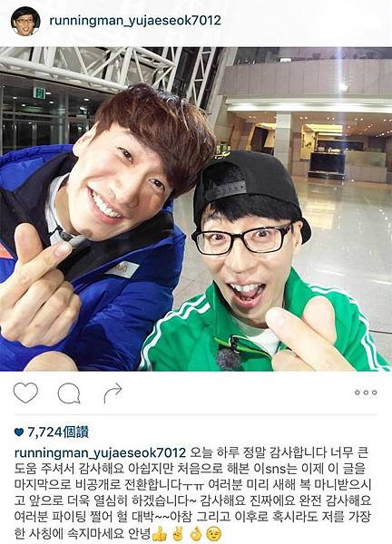 160103running man-yujaeseok7012-end