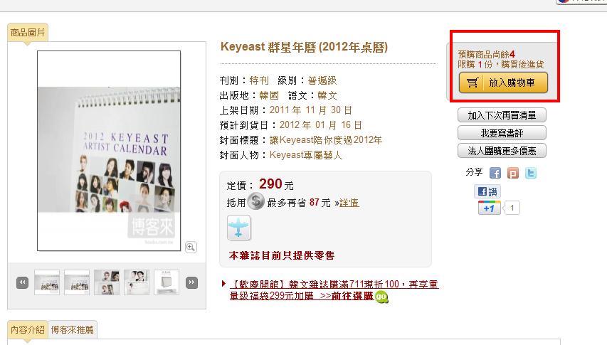 博客來雜誌館 韓文雜誌 Keyeast 群星年曆 2012年桌曆 .png