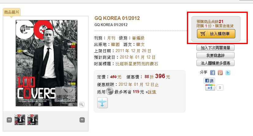 博客來雜誌館 韓文雜誌 GQ KOREA 01 2012.png