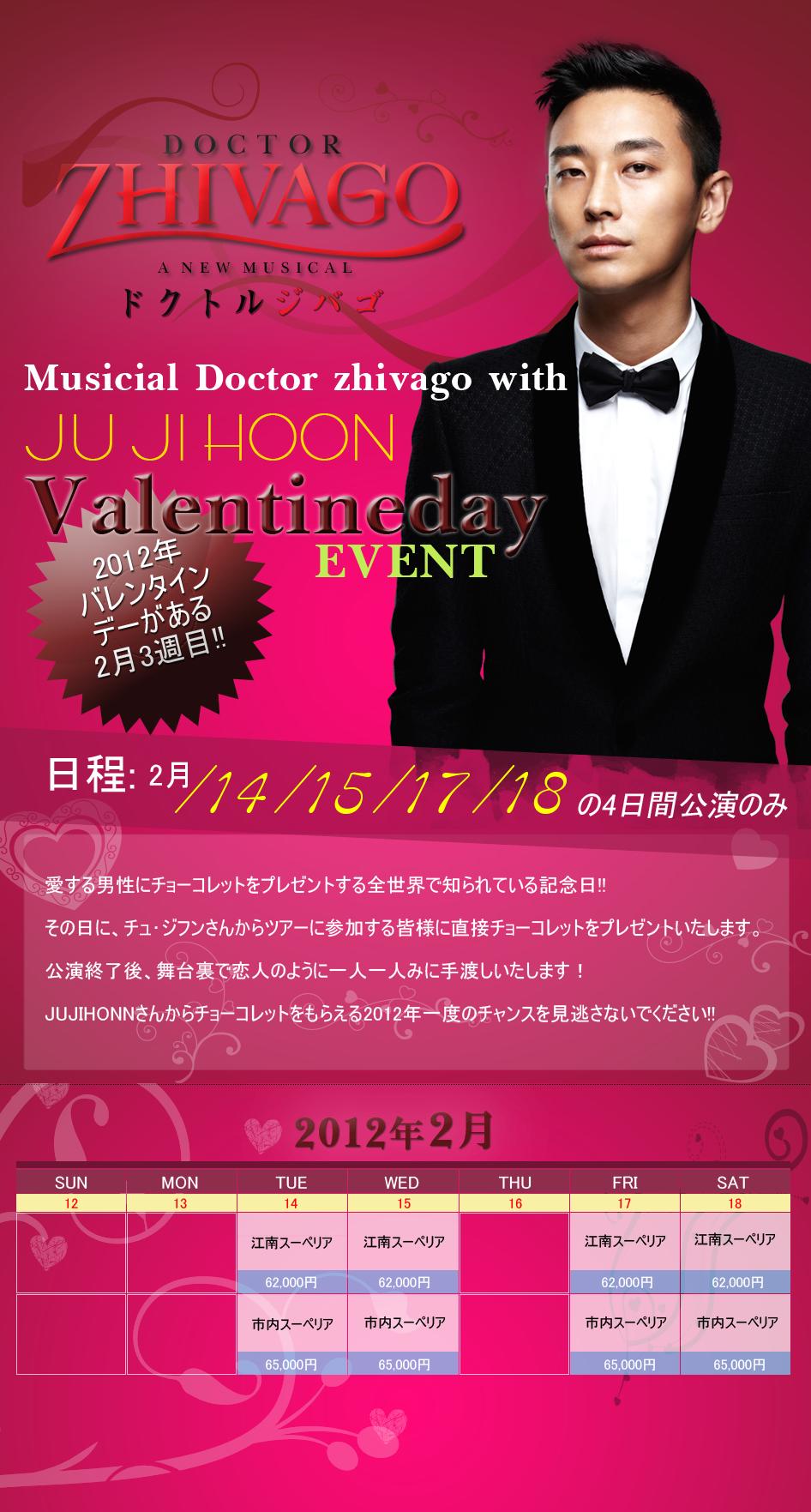 -- JUJIHOON Valentineday --.png